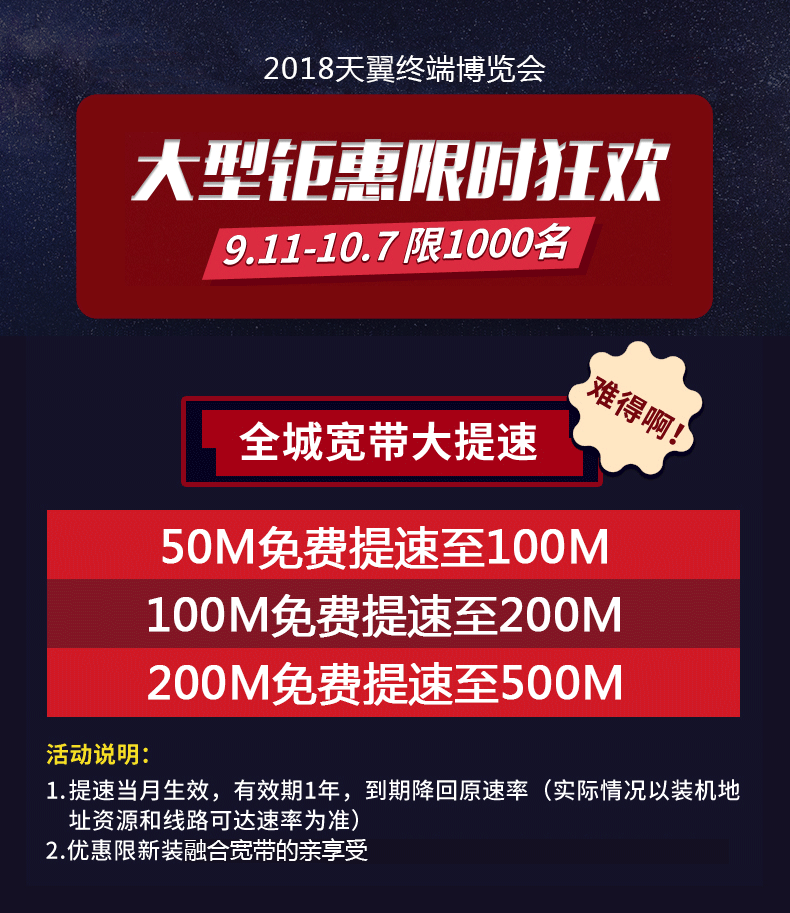 50-200M详情页.png